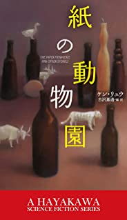 紙の動物園 (新☆ハヤカワ・SF・シリーズ)