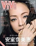 ViVi 2018年8月号【雑誌】
