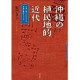 沖縄の植民地的近代―台湾へ渡った人びとの帝国主義的キャリア (神戸学院大学現代社会研究叢書 5)
