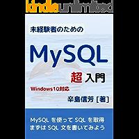 未経験者のためのMySQL超入門: Windows10対応