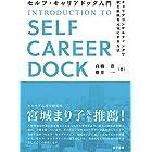 セルフ・キャリアドック入門-キャリアコンサルティングで個と組織を元気にする方法