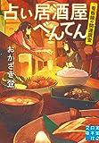 占い居酒屋べんてん 看板娘の開運調査 (実業之日本社文庫)