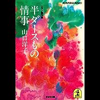 半ダースもの情事 (光文社文庫)