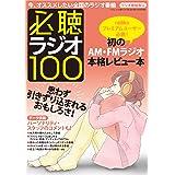 必聴ラジオ100 (三才ムック)
