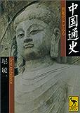 中国通史 問題史としてみる (講談社学術文庫)
