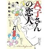 A子さんの恋人 6巻 (HARTA COMIX)