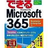 (無料電話サポート付)できるMicrosoft 365 Business/Enterprise対応 (できるシリーズ)