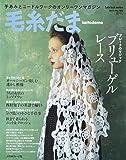 毛糸だま 2015年 夏号 No.166 (Let's Knit series)