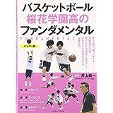 バスケットボール 桜花学園高のファンダメンタル