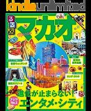 るるぶマカオ(2018年版) (るるぶ情報版(海外))