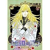 七王国のバラ(11) (冬水社・いち*ラキコミックス)