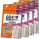 ムシューダ 防虫カバー コート ワンピース用 1年防虫3枚入 4セット
