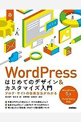 WordPress はじめてのデザイン&カスタマイズ入門 ブログ・サイトの改善方法がわかる 単行本(ソフトカバー)