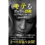 モテる「デート」の技術: 元ホストが語る女性心理の法則 Vol.2
