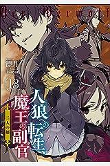 人狼への転生、魔王の副官 13 二人の姫 (アース・スターノベル) Kindle版