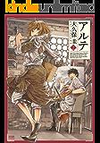 アルテ 2巻 (ゼノンコミックス)