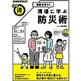 家族を守る!  現場に学ぶ防災術 (NHKまる得マガジン)