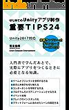 はじめてのUNITYアプリ制作 重要TIPS24