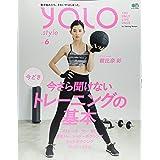 YOLO.STYLE VOL.6 (エイムック 4164)
