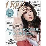 Oggi(オッジ) 2020年 12 月号 [雑誌]