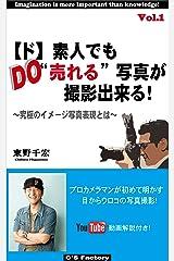 "DO【ド】素人でも""売れる""写真が撮影出来る!~究極のイメージ写真表現とは~ Kindle版"