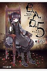 B.A.D. 5 繭墨は猫の狂言を笑う (ファミ通文庫) Kindle版