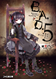 B.A.D. 5 繭墨は猫の狂言を笑う (ファミ通文庫)