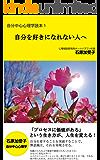 自分中心心理学読本1「自分を好きになれない人へ」: 「プロセスに価値がある」という生き方が、人生を変える! (オールイズ…
