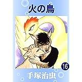 火の鳥 16