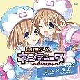 PS3ソフト 超次元ゲイム ネプテューヌ デュエットシスターズソング Vol.3