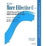 新訂版MORE EFFECTIVE C++ (ADDISONーWESLEY PROFESSIONAL CO)