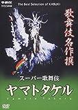歌舞伎名作撰 ヤマトタケル [DVD]