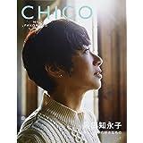 黒田知永子 CHICO MY FAVORITES VOL.2 (集英社ムック)