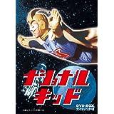 ナショナルキッド DVD-BOX デジタルリマスター版