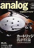 アナログ(analog) Vol.68