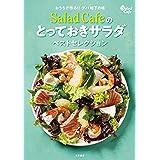 おうちで作る!! デパ地下の味 Salad Cafeのとっておきサラダ ベストセレクション