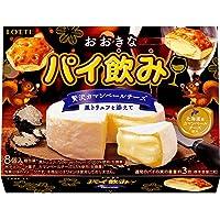 ロッテ おおきなパイ飲み(贅沢カマンベールチーズ~黒トリュフを添えて~) 8個入
