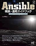 Ansible構築・運用ガイドブック インフラ自動化のための現場のノウハウ (Compass Books)