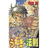 うえきの法則(2) (少年サンデーコミックス)