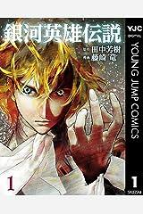 銀河英雄伝説 1 (ヤングジャンプコミックスDIGITAL) Kindle版