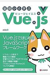 基礎から学ぶ Vue.js 単行本(ソフトカバー)