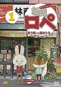 紙兎ロペ 笑う朝には福来たるってマジっすか! ? 1 [DVD]