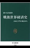 戦後世界経済史 自由と平等の視点から (中公新書)
