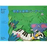 JWP275 聴音&楽典パーティー B (改訂版) BASTIEN PIANO PARTY (バスティン・ピアノパーティー)