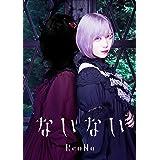 【Amazon.co.jp限定】ないない (初回生産限定盤) (メガジャケ付)
