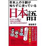 日本人の9割が知らずに使っている日本語 (青春新書プレイブックス)