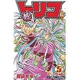 トリコ 5 (ジャンプコミックス)