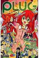 PLUG(4) (少年サンデーコミックス) Kindle版