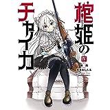 棺姫のチャイカ(4) (角川コミックス・エース)