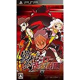 絶対ヒーロー改造計画(通常版) - PSP
